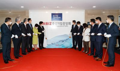 FSC Chairman visits the newly opened financial support center at the Korea Federation of SMEs thumbnail